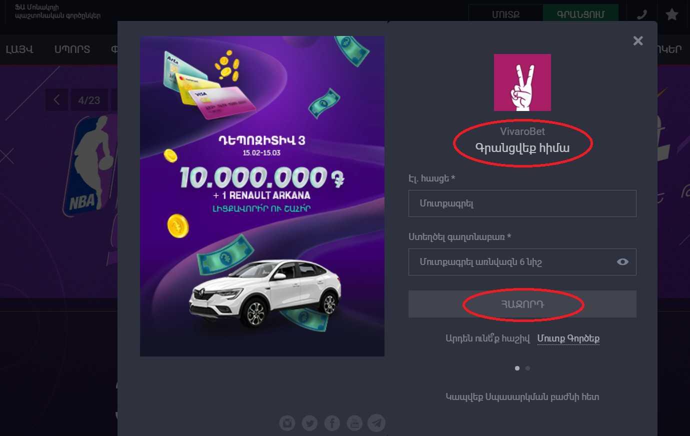 Ինչպե՞ս բուքմեյքերի կայքում իրականացնել VivaroBet մուտք Հայաստանում