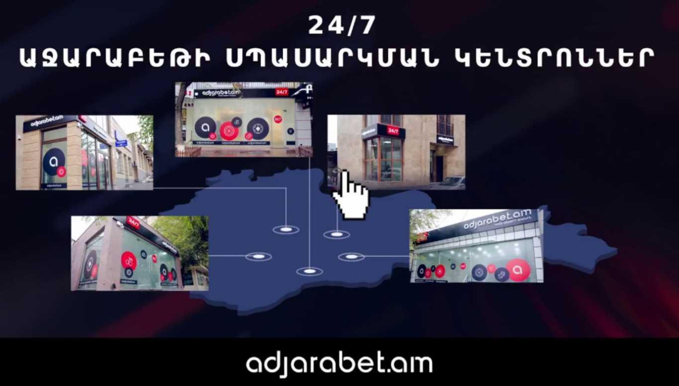 Adjarabet գրանցում Հայաստանում իրականացնելու առանձնահատկությունները