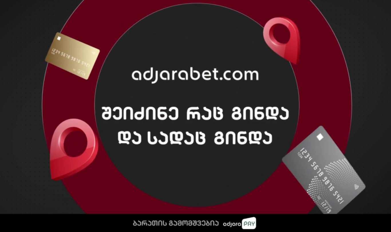 Adjarabet խաղադրույքներ կատարելու համար հաշիվը լիցքավորելու և գումարը կանխիկացնելու տարբերակները