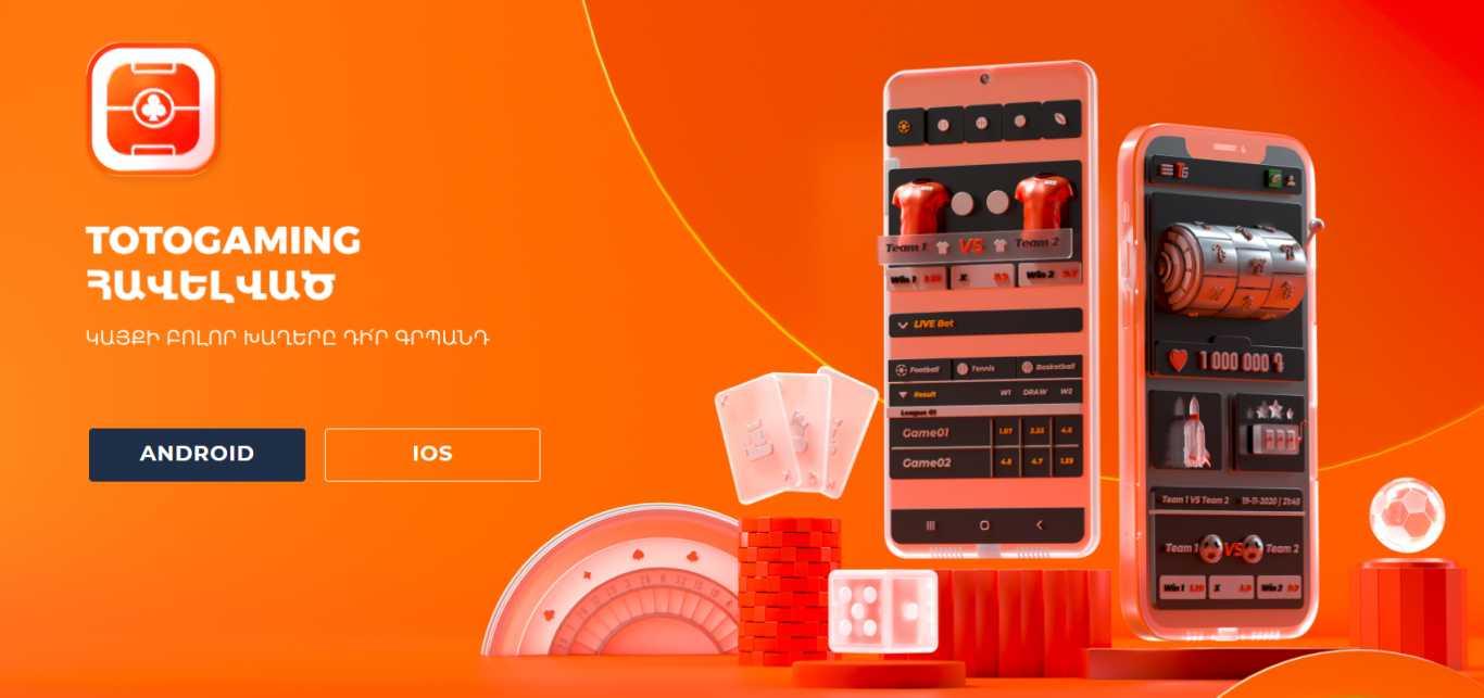 TotoGaming հավելվածի ներբեռնումը iPhone բուքմեյքերի պաշտոնական կայքից