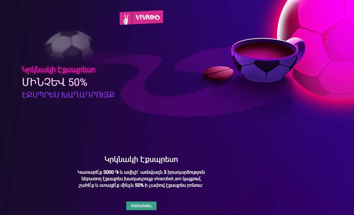 Որո՞նք են միջոցները հանելու համար VivaroBet բոնուսայի պայմանները և որտե՞ղ դրանց ծանոթանալ